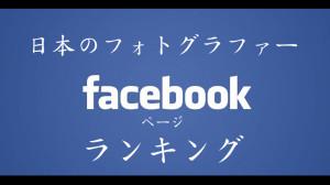facebook-ranking - Copy (2)